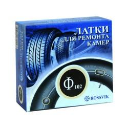 Заплаты 102 мм для камер ROSSVIK Ф-102 (20 шт/коробка)