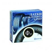 Заплаты 37 мм для камер ROSSVIK Ф-37 (100 шт/коробка)