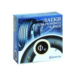 Заплаты 42 мм для камер ROSSVIK Ф-42 (100 шт/коробка)