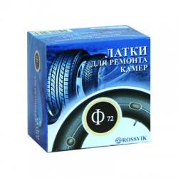 Заплаты 72 мм для камер ROSSVIK Ф-72 (30 шт/коробка)