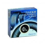 Заплаты 92 мм для камер ROSSVIK Ф-92 (20 шт/коробка)