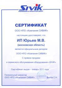 Сертификат Сивик remshina50.ru